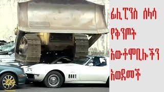 ETHIOPIA - ፊሊፒንስ በህገ ወጥ መንገድ ወደ ሀገሯ የገቡ ሰላሳ የቅንጦት አውቶሞቢሎችን አወደመች