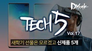 TECH 5 / 새학기 선물은 모르겠고 신제품 5개 (2019.3)/ Vol.17