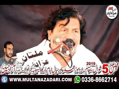 Zakir Khuda Bakhsh Qaisar I Majlis 5 Shawal 2019 | Near Mor Ahmad Pur Sial