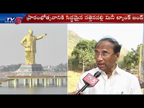 Sattenapalli Mini Tank Bund Ready to be Inaugurated, Guntur | Kodela Siva Prasad Rao Face to Face