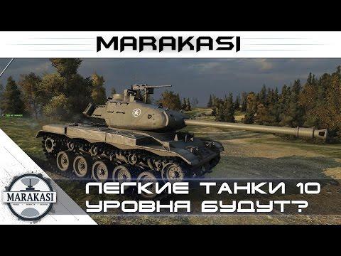 Легкие танки 10 уровня в World Of Tanks - могут ли появиться лт 10 Wot