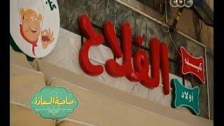 #صاحبة_السعادة  | لقاء مع اصحاب أشهر محلات الأكل بالأسكندرية | كبدة الفلاح ـ فطاطري أبو الخشب