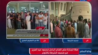 wafat mahmoud abdelaziz وفاة محمود عبدالعزيز