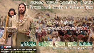 Sunday Holy Mass (Seventeenth Sunday of Ordinary Time)- 25/07/2021