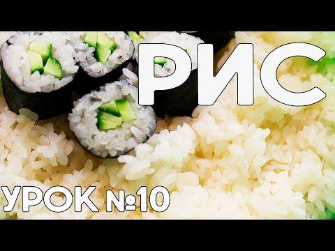 Рис для суши в домашних условиях. Идеальный рецепт риса.