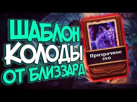 Хартстоун Ведьмин лес - Шаблон Роги ''Призрачное Эхо'' (КД#136)