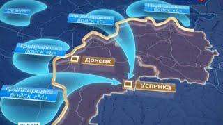 ПЛАН НАПАДЕНИЯ НА ДОНБАСС | Самые последние новости Украины, России сегодня 24.08.2015