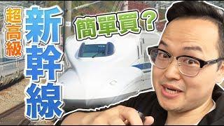 日本新幹線內部居然這麼高級?新幹線票最簡單買法?《阿倫去旅行》