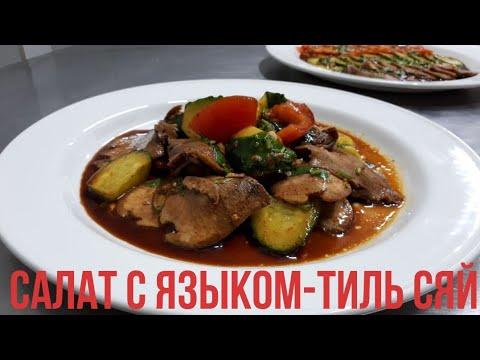 Очень вкусный салат с языком(Тиль сяй)