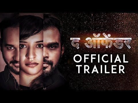 The Offender (द ऑफेंडर) | Official Trailer | Upcoming Marathi Movie 2018