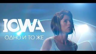 IOWA (Айова) - Одно И Тоже
