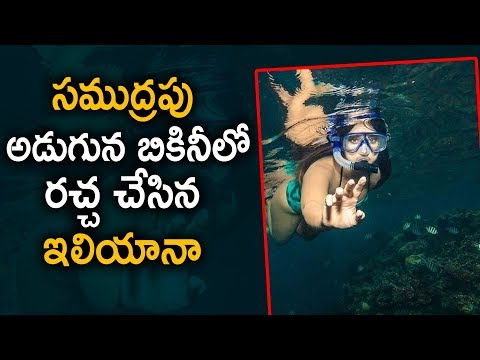 Ileana In Bikini Underwater | Ileana Latest Videos | Latest Telugu Movie News