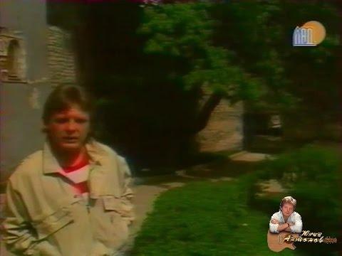 Юрий Антонов - Я не жалею ни о чем. Начало 80-х