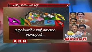 ABN Special focus on palamuru constituency