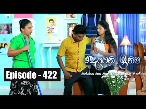 Deweni Inima | Episode 422 18th September 2018