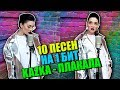 KAZKA ПЛАКАЛА 10 ПЕСЕН НА 1 БИТ MASHUP BY NILA MANIA mp3