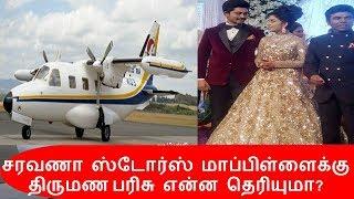 சரவணா ஸ்டோர்ஸ் மாப்பிள்ளைக்கு திருமண பரிசு என்ன தெரியுமா? | Kollywood Tamil News Tamil Cinema News