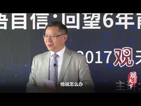 """【觀天下講壇第六期】張維爲 """"低智商民粹主義""""可能會毀掉西方的未來"""