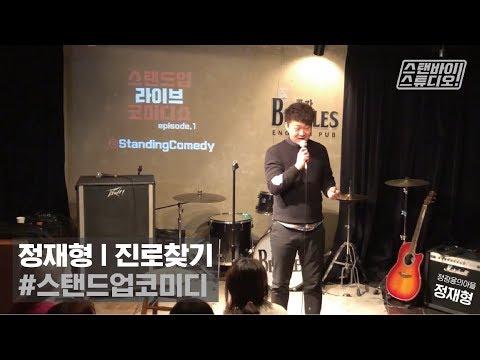 스탠바이스튜디오 코미디언 정재형 진로찾기 영상