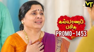 Kalyanaparisu Tamil Serial - கல்யாணபரிசு | Episode 1453 - Promo | 8 December 2018 | Sun TV Serial
