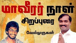 Velmurugan Speech about Tamil Thesiya Ninaivendhal 2017