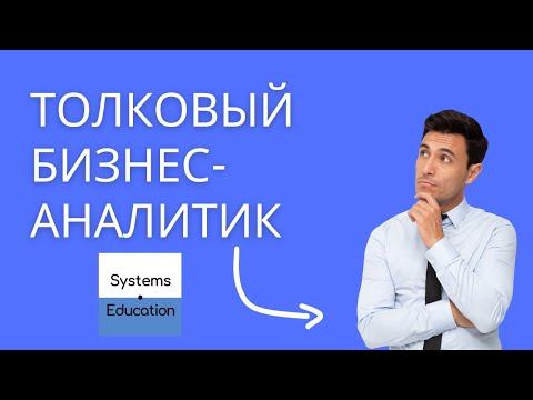Георгий Савельев. Толковый бизнес-аналитик: Разработка бизнес-требований