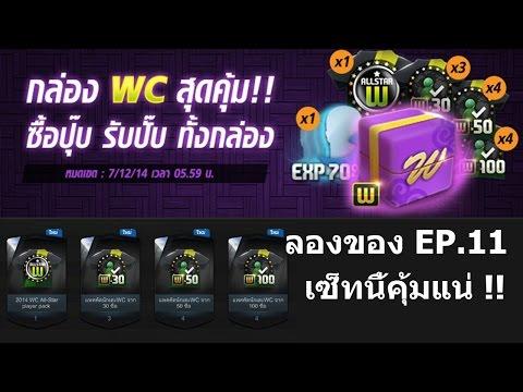 [พาเจ๊ง] ลองของ EP.11 - WC Platinum Box ราคา 800 บาท
