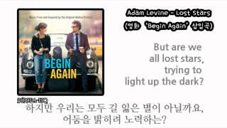 Adam Levine - Lost Stars (가사/해석/번역/3699)