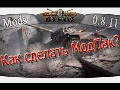 Как самому создать мод для world of tanks