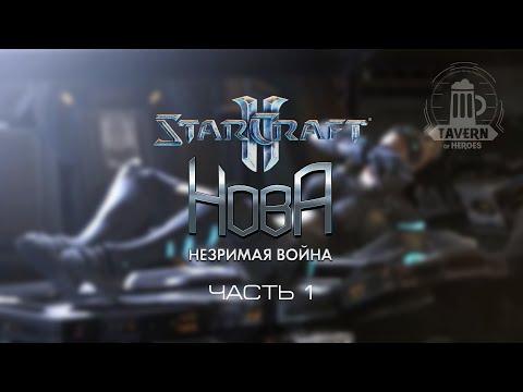 StarCraft II | Нова: незримая война часть 1 (Сюжет, краткое прохождение)