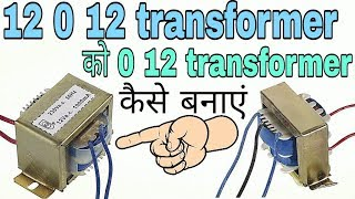 how to convert 12 0 12 transformer into 0 12 transformer ||Make 12v DC Supply