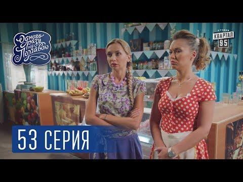 Однажды под Полтавой. Сейф - 4 сезон, 53 серия | Комедийный сериал 2017