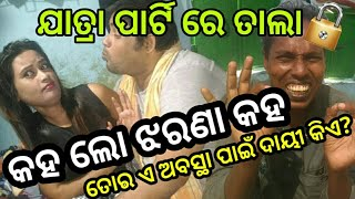 New Odia Comedy - Jatra Party Owners announced to shut down shows from July 2018