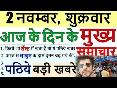 Today Breaking News आज 2 नवेम्बर के मुख्य समाचार - Price, Shahurukh khan B'Day,bank