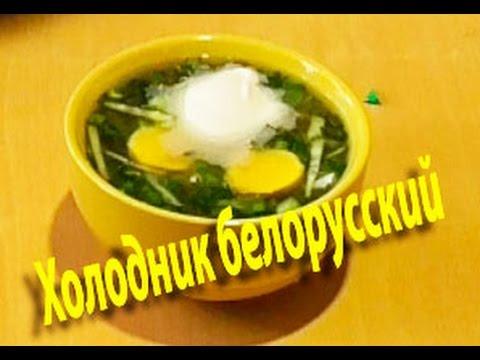 Холодник белорусский со щавлем