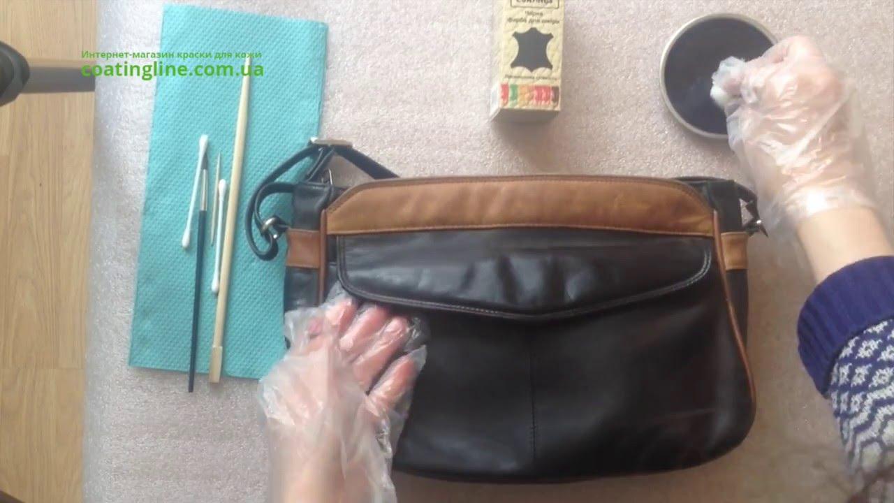 Как обновить ручки у сумки из кожзама своими руками 30
