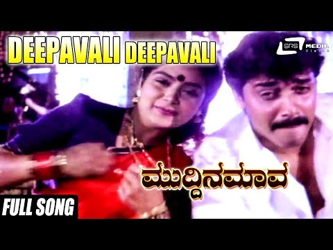 Muddina Mava| deepavali Deepavali | Full Song | Feat. S P Balasubramanyam, Shruthi|new Kannada video