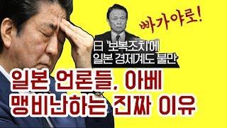 일본 언론들, 아베 경제보복 맹비난하는 진짜 이유