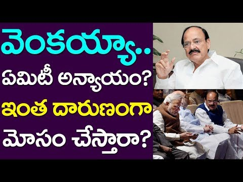 Vice President Venkaiah Naidu Injustice To Andhra Pradesh| PM Modi | Take One Media | CM Chandrababu