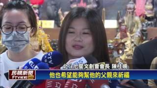 吳志剛緋聞不斷 姜太公道場祭改轉運-民視新聞