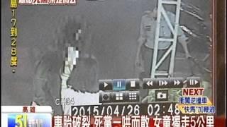 [東森新聞HD]車胎破裂  死黨一哄而散  女童獨走5公里