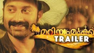 Natholi Oru Cheriya Meenalla - Mariyam Mukku Malayalam Trailer 1080P || Fahadh Fazil, Sana Althaf