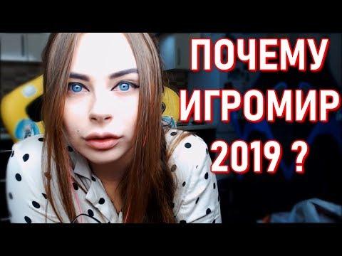 Почему Михалина не поехала на ИГРОМИР 2019 ?