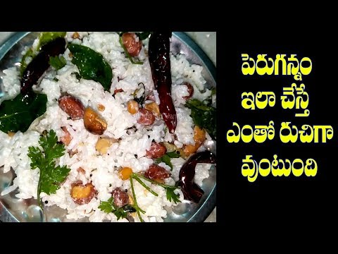 Daddojanam Recipe (Curd Rice) Temple Style ( పెరుగన్నం ) By Ammasri Vantalu