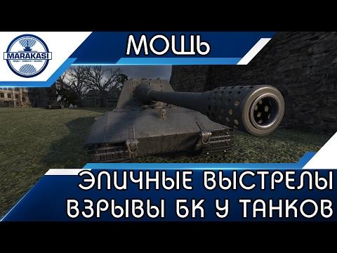 WOT:Лучшие выстрелы арты с фуллдамагом,ваншоты,взрыв БК. arkwars.ru