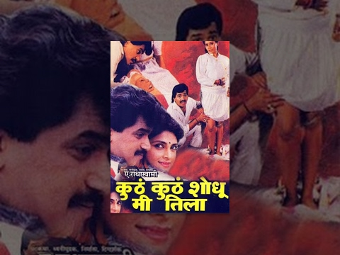 Kuthe Kuthe Shodhu Mee Tila - Full Movie | Laxmikant Berde, Varsha Usgaonkar | Marathi Comedy