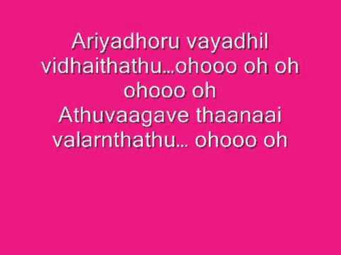 VEPPAM - Mazhai Varum Female Lyrics!!!