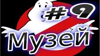 Прохождение игры Охотники за привидениями Ghostbusters Часть 9