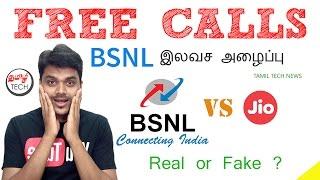 BSNL to Offer Free Calls (இலவச அழைப்புகள் ) -  FAKE ? | TAMIL TECH News