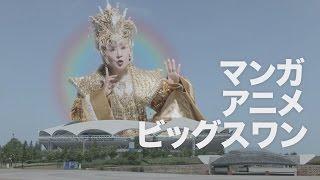 小林幸子 ラスボス巨人化!「にいがた☆JIMAN!」プロモーションビデオ Negicco